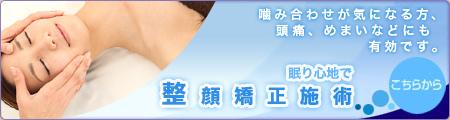噛み合わせが気になる方、頭痛、めまいなどにも有効です。小顔矯正施術はこちらから